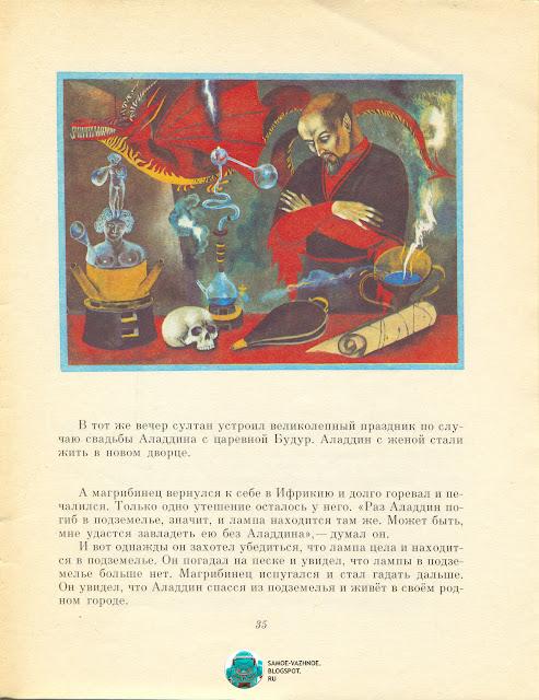 Детские книги СССР советские онлайн библиотека старые из детства. Аладдин и волшебная лампа СССР.