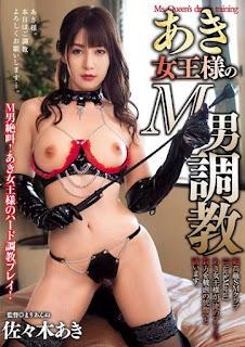 AVSA-076 Aki Sasaki Male Training