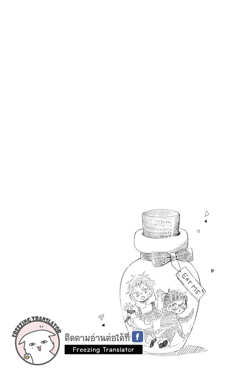 Te wo Tsunagou yo - หน้า 4