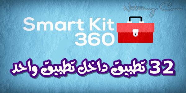تطبيق-Smart-Kit-360
