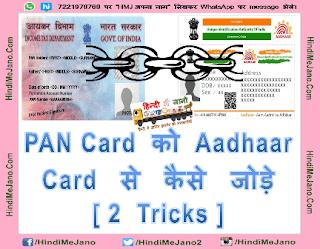 Tags- PAN Card ko Aadhaar Card se link kaise kare, Aadhar PAN card link, Aadhar link to PAN Card, how to link Aadhaar card with PAN card, pan card link to aadhaar card, pan card ko aadhaar card se link karna, aadhaar card pan card linking process, aadhaar card pan card attach,