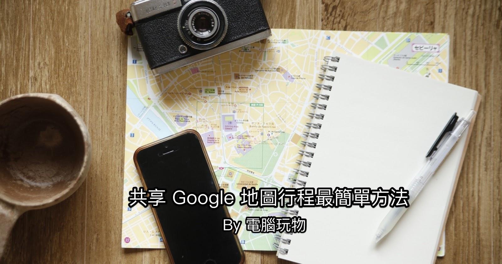 Google 地圖即時分享旅遊行程最簡單方法,不需麻煩我的地圖