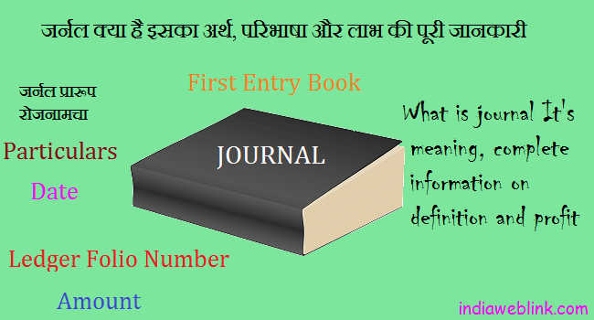 journal kya hai journal me entry kaise ki jati hai journal ke kya labh hai rojnamcha kise kahte hain journal ka format aur full jankari hindi me