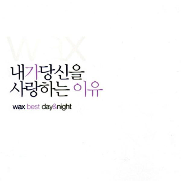 Wax – Wax Best Of Best – Best Day & Night