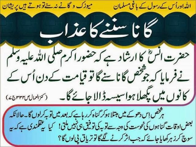Gana Sunnay Ka Azab