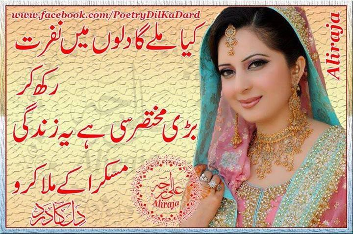 romantic english poetry with translation in urdu