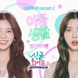 Lyric : Red Hair Ann (빨간머리앤) - Double Life (이중생활) (OST. Single Wife)