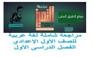 حمل المراجعه النهائيه في اللغة العربية للصف الاول الاعدادي، التميز للاستاذ احمد فتحي