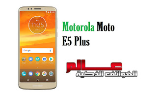 عالم الهواتف الذكية  مواصفات و مميزات هاتف موتورولا Motorola Moto E5 Plus