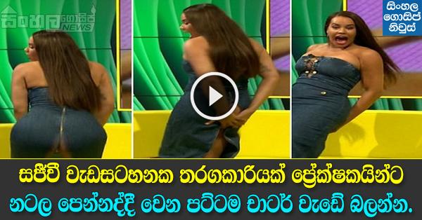 Lateysha Grace Splits Dress On Live TV