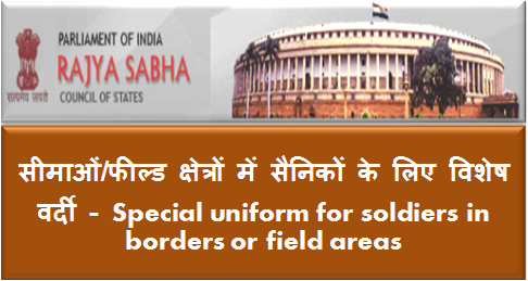special-uniform-for-soldiers-in-borders-areas-govt-hindi-paramnews