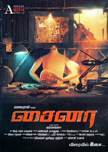 China next upcoming tamil movie first look, Poster of movie Kalaiyarasan, Ritu Varma download first look Poster, release date