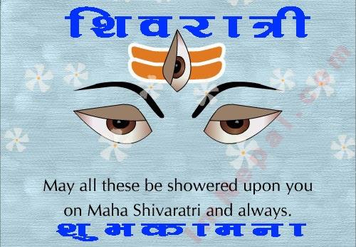 happy+shivaratri+4