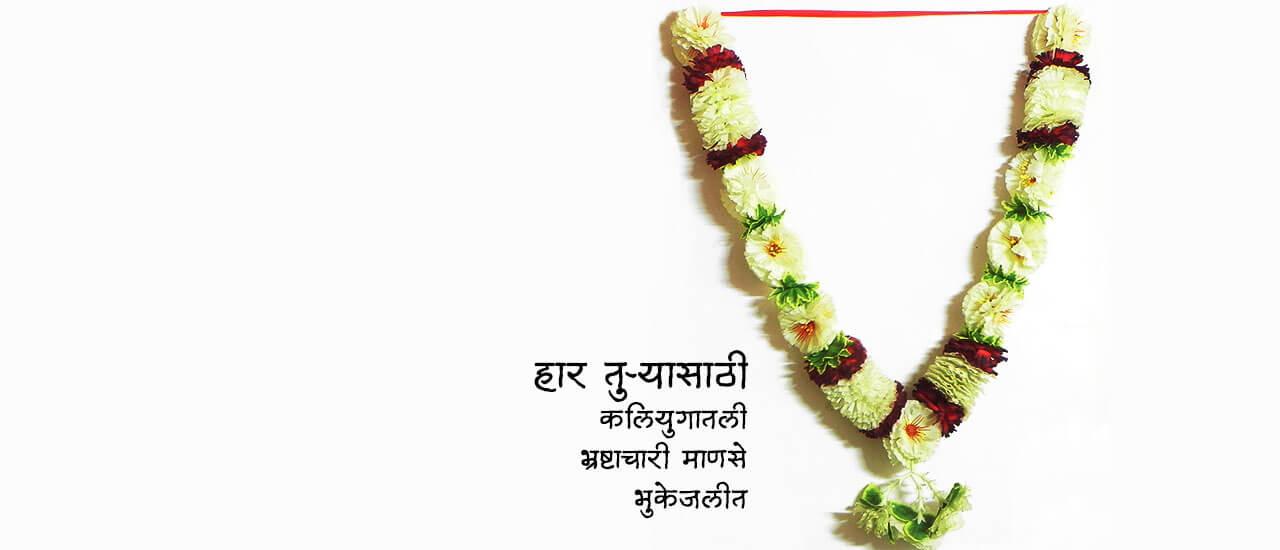 हार तुऱ्यासाठी - मराठी कविता | Haar Turyasathi - Marathi Kavita