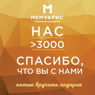 http://memuaris.blogspot.ru/2016/08/memuaris-3000-rozygrish.html