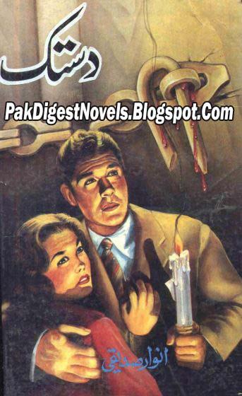 Dastak Novel By Anwar Siddiqui Pdf Free Download