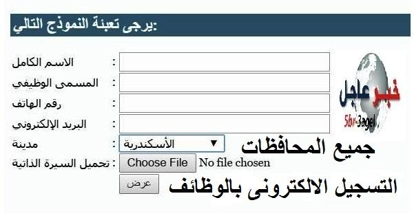 """اعلان وظائف شركة """" ACCURATE """" فى مصر 2016 منشور بجريدة الاهرام اليوم والتقديم على الانترنت"""