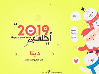 2019 احلى مع دينا