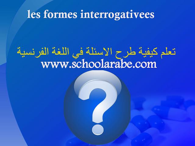 تعلم كيفية طرح الأسئلة في اللغة الفرنسية