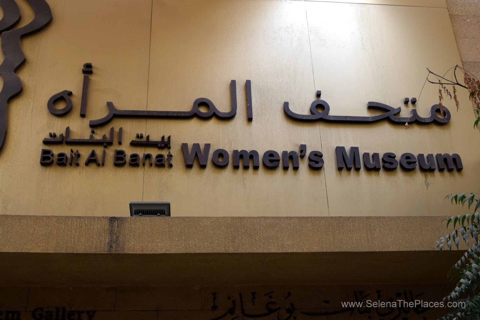 Museums of Dubai - Wander with Nada