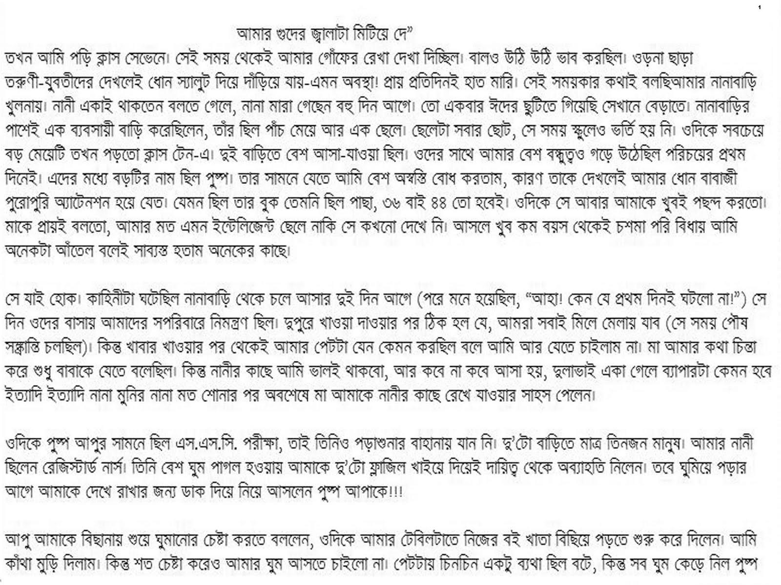 Bangla Choti best bangla choti of bangladesh: amr gud ar jala mitea de