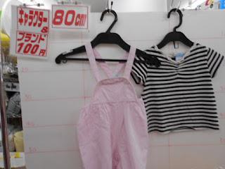 100円子供服80㎝のズボンとTシャツ