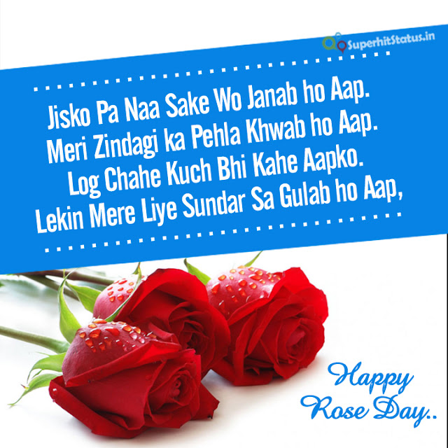 Rose day Quotes in Hindi With Photo SMS