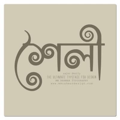 Rajon Shoily Free Bangla Font- রাজন শৈলী ফ্রি বাংলা ফন্ট