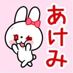 The white rabbit with ribbon Akemi