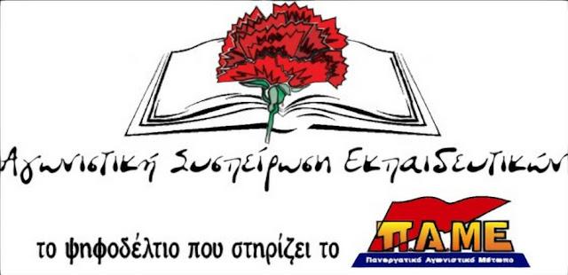 Κάλεσμα της Αγωνιστικής Συσπείρωσης Αργολίδας σε απεργία την Παρασκευή 12 Απριλίου