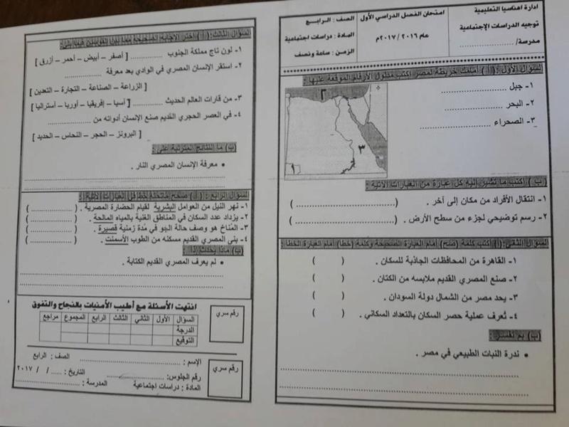 حمل امتحانات نصف العام فى الدراسات الاجتماعية الصف الرابع الترم الاول 2017 جميع محافظات مصر