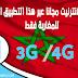 تشغيل الانترنيت مجانا عبر هذا التطبيق الحصري للمغاربة فقط