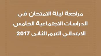 مراجعة دراسات الخامس الابتدائي الترم الثانى 2017