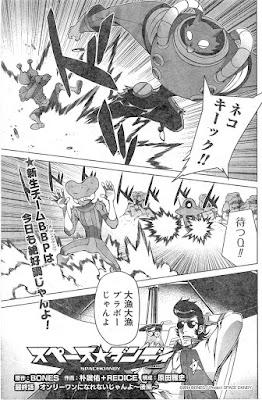 スペース☆ダンディ 第01-16話 raw zip dl