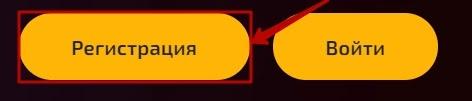 Регистрация в Bitkonia