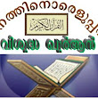 Learn The Noble Quran Using the Information Technology