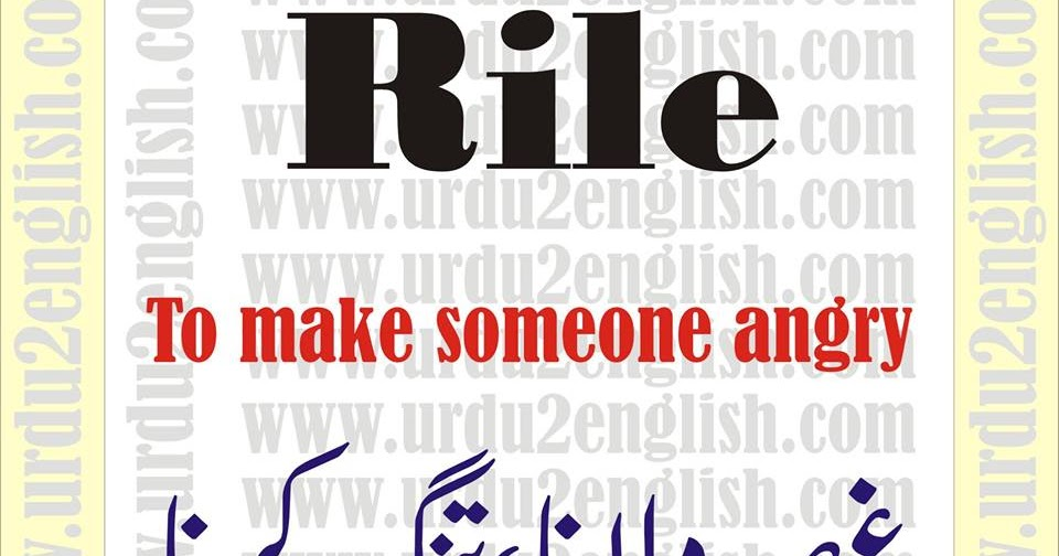urdu 2 english  rile meaning in urdu