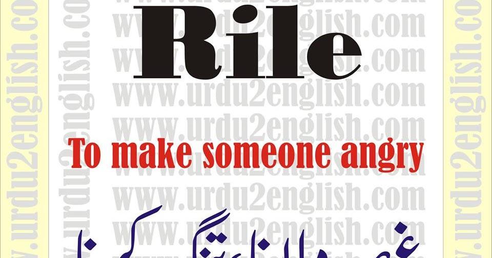 resume meaning into urdu