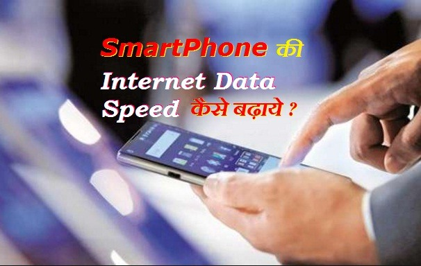 SmartPhone Ki Internet Data Speed Kaise Badhaye ? 4 तरीके ।