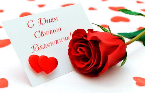 Поздравления с 14 февраля любимой