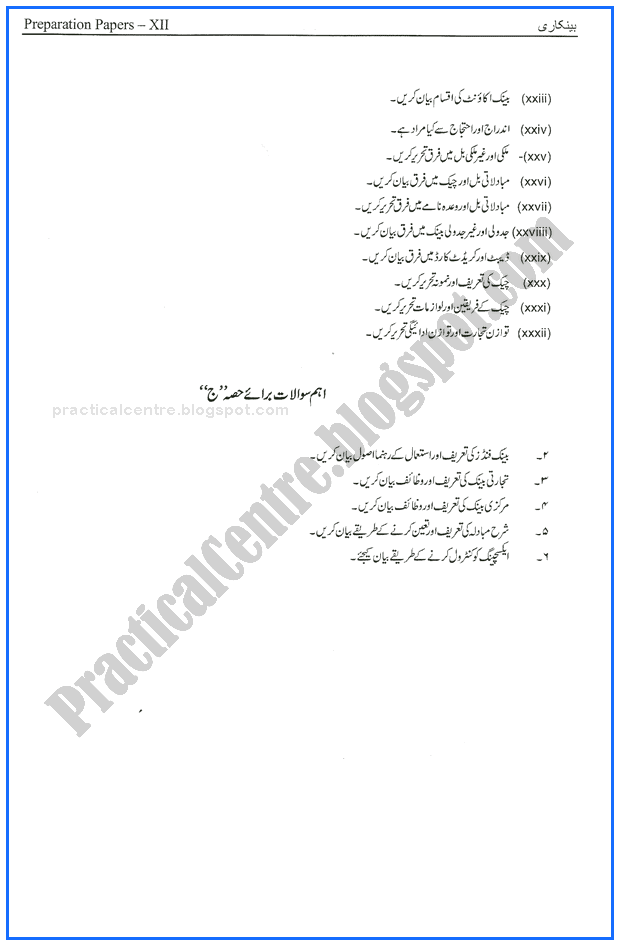 banking-xii-adamjee-coaching-guess-paper-2017-commerce-group