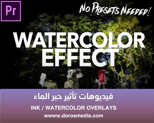 فيديوهات تأثير حبر الماء الرائع للمونتاج وصناعة الفيديو