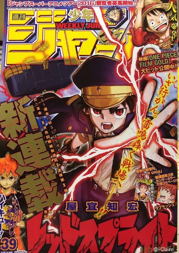 Weekly Shonen Jump 39 2016