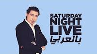 برنامج SNL بالعربي 17-12-2016 حلقة محمد بركات الكاملة