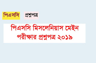 PSC Miscellaneous Main Exam Question Paper