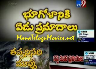"""Saptha Maha Pralayalu"" makes Earth Destruction -30 mins"