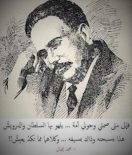 محمد-اقبال-شعر