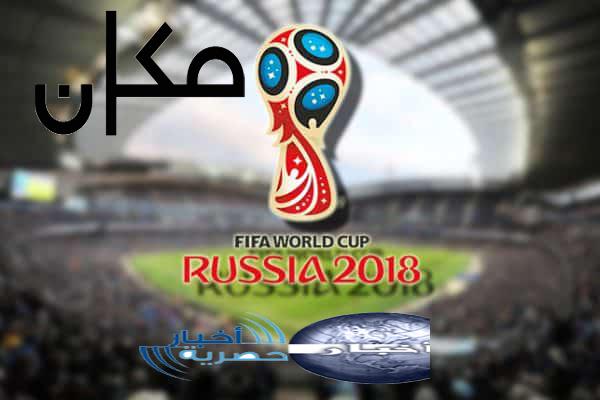 تردد قناة مكان الاسرائيلية المفتوحة الناقلة لمبارياة كأس العالم 2018 مجانا