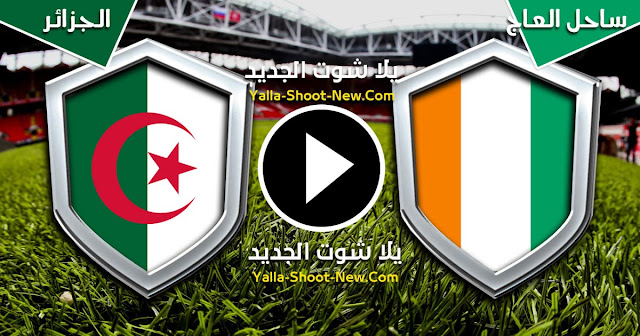 مشاهدة مباراة ساحل العاج والجزائر بث مباشر 11/07/2019 كأس الأمم الأفريقية