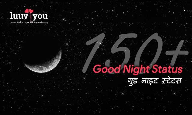 150+ Good Night Status, गुड नाइट स्टेटस [शुभ रात्रि]
